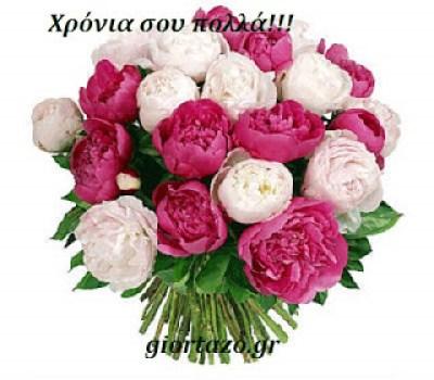 Χρόνια σου πολλά λουλούδια