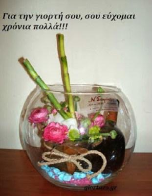 Χρόνια πολλά βάζο λουλούδια