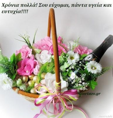 Χρόνια πολλά ποτά καλάθι λουλούδια