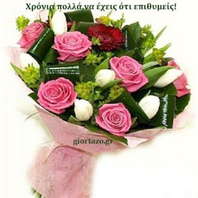 Χρόνια πολλά να έχεις ότι επιθυμείς μπουκέτο λουλούδια