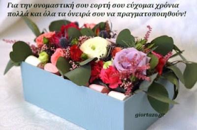Για την ονομαστική σου εορτή σου εύχομαι λουλούδια