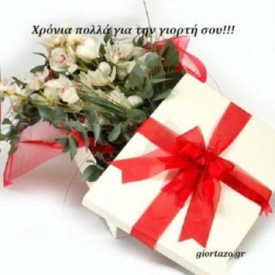 Χρόνια πολλά για την γιορτή σου καλάθι λουλούδια δώρο