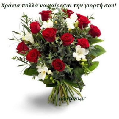 Χρόνια πολλά για την γιορτή σου ανθοδέσμη λουλούδια