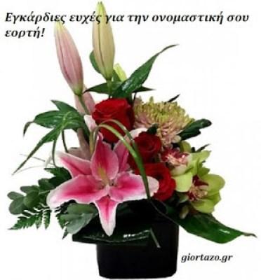 Εγκάρδιες ευχές λουλούδια