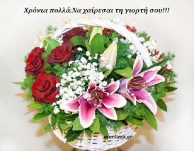 Χρόνια πολλά καλάθι λουλούδια