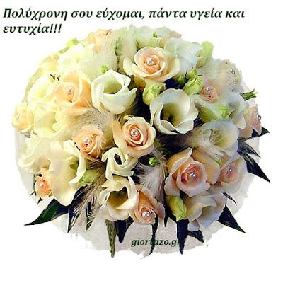 Πολύχρονη σου εύχομαι λουλούδια