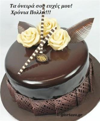 Τα όνειρά σου ευχές μου τούρτα