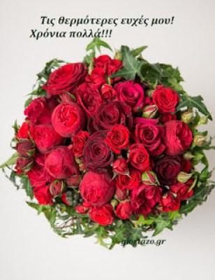 θερμότερες ευχές μπουκέτο λουλούδια
