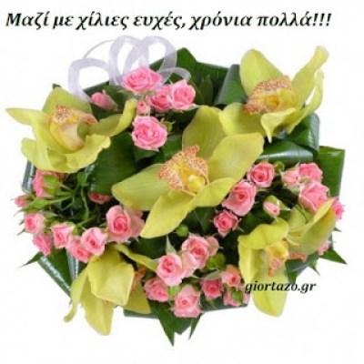 χίλιες ευχές λουλούδια