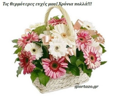 θερμότερες ευχές καλάθι λουλούδια