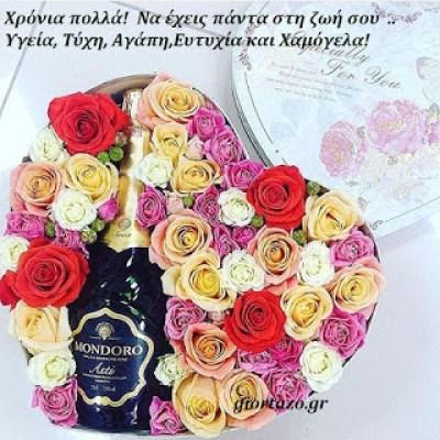 Χρόνια πολλά λουλούδια ποτό