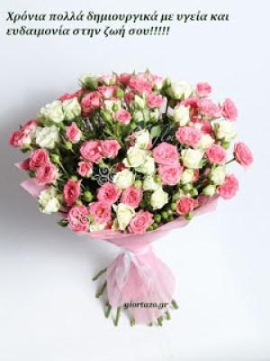 Χρόνια πολλά δημιουργικά ανθοδέσμη λουλούδαια