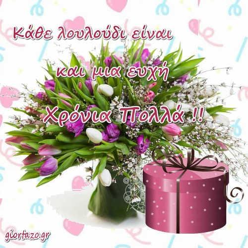 Ευχές Για Γενέθλια Και Γιορτές Κάθε λουλούδι είναι