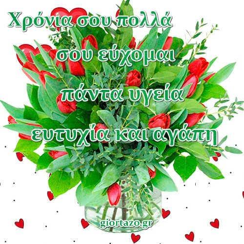 Ευχές Για Γενέθλια Και Γιορτές Χρόνια σου πολλά σου εύχομαι