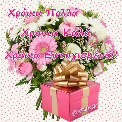 Ευχές Για Γενέθλια Και Γιορτές Χρόνια Καλά