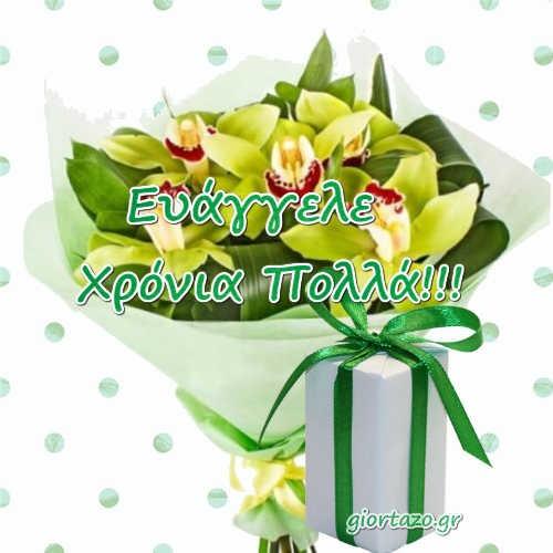 Ευάγγελος, Βαγγέλης, Βάγγος, Ευαγγελία, Βαγγελιώ, Βαγγελίτσα Χρόνια πολλά!!