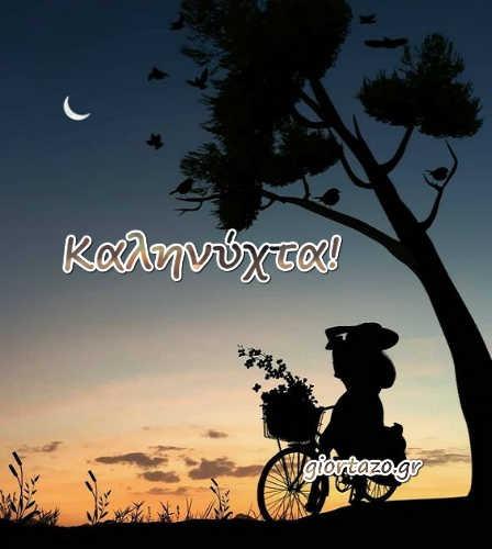 Καληνύχτα με όνειρα γεμάτα αγάπη