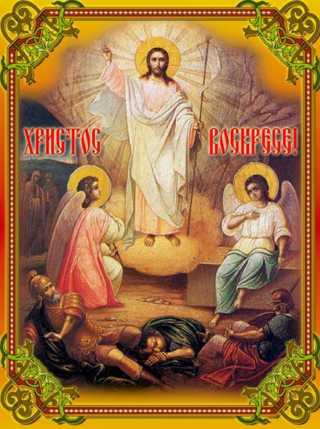 Χριστός Ανέστη σε πολλές γλώσσες