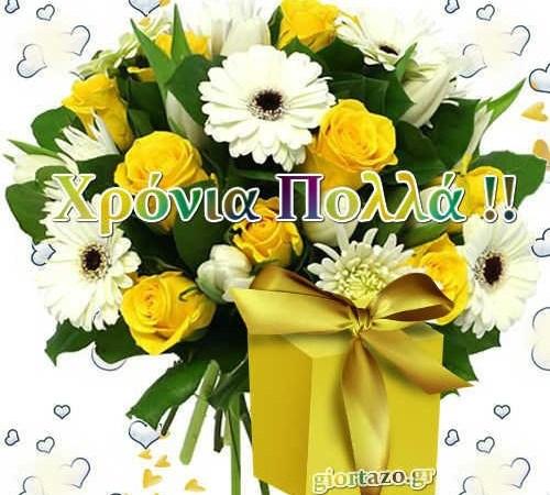 Ευχές Χρόνια Πολλά Με Λουλούδια Βάζα Και Καλάθια