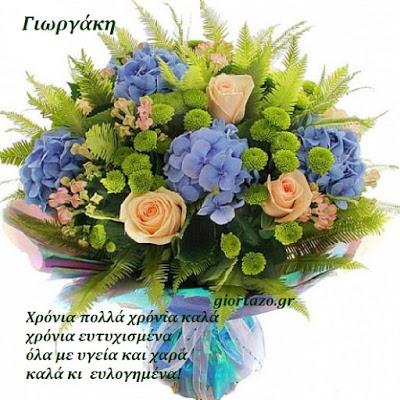 Γιωργάκης