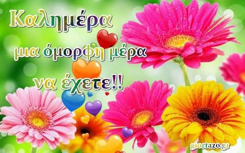 Γλυκιά Καλημέρα μια όμορφη μέρα
