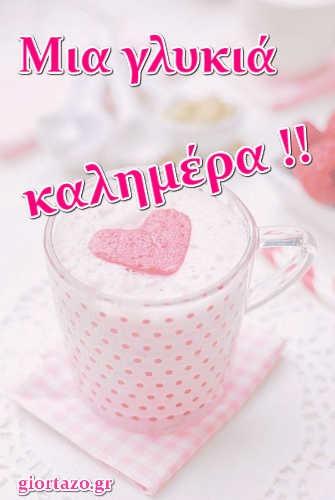Γλυκιά Καλημέρα