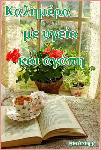 Γλυκιά Καλημέρα με υγεία