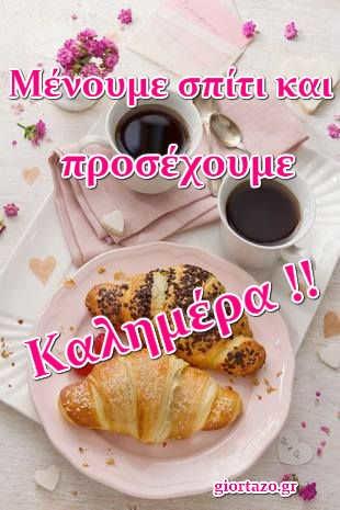 Γλυκιά Καλημέρα Μένουμε σπίτι και προσέχουμε