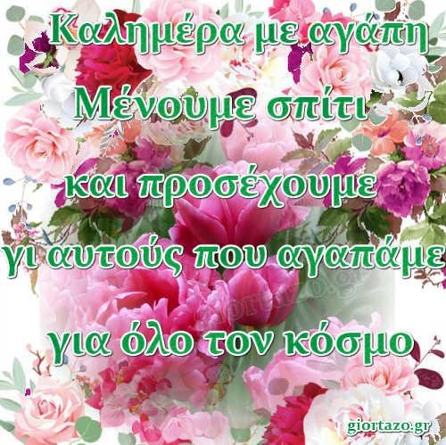 Καλημέρα με αγάπη
