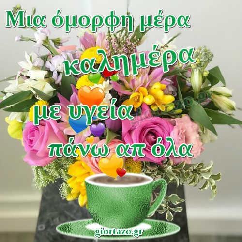 Μια όμορφη μέρα καλημέρα