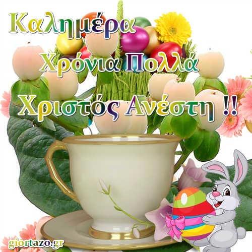 Καλημέρα Χρόνια Πολλά Χριστός Ανέστη !!