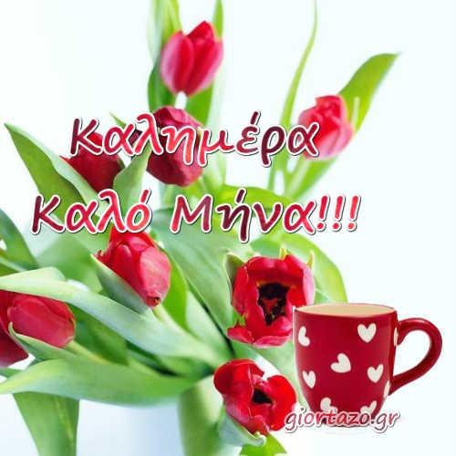Καλημέρα-Καλό Μήνα
