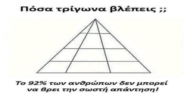 ΤΕΣΤ : Πόσα τρίγωνα βλέπεις στην εικόνα;