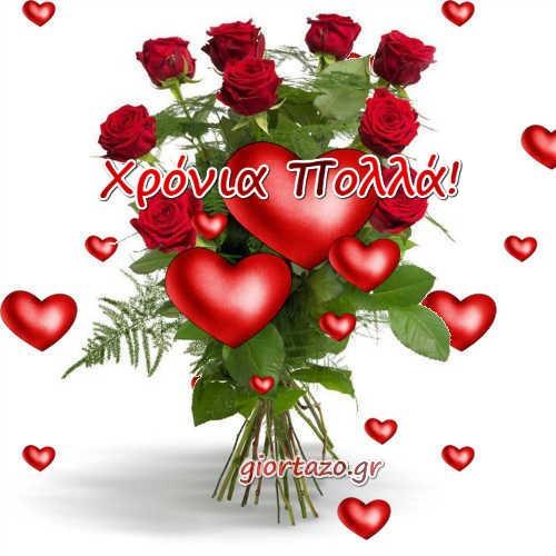 ΧΡΟΝΙΑ ΠΟΛΛΑ με λουλούδια για εορτές και γενέθλια