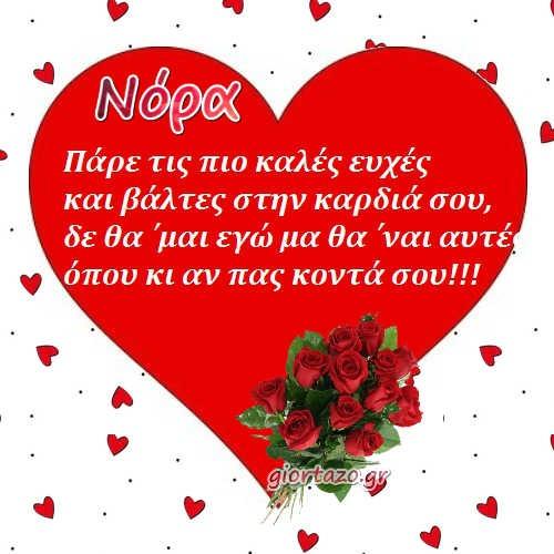 Χρόνια Πολλά Νόρα-giortazo.gr