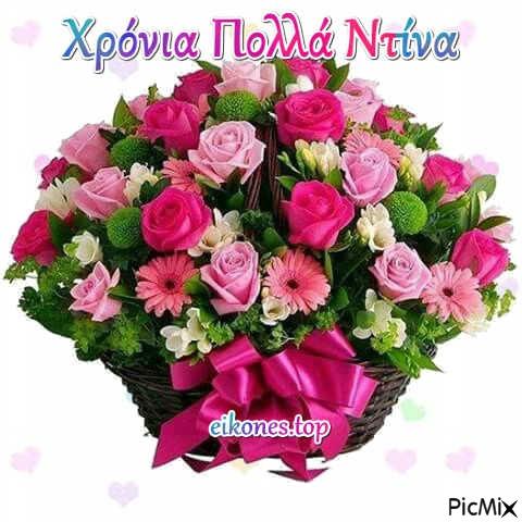 Χρόνια Πολλά Ντίνα! giortazo.gr