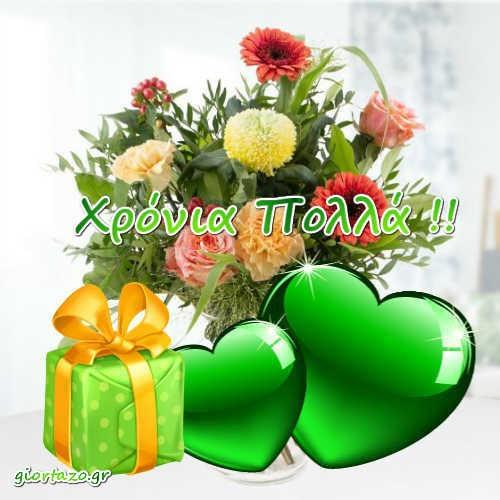 Κάρτες με ευχές χρόνια πολλά λουλούδια πράσινες καρδιές