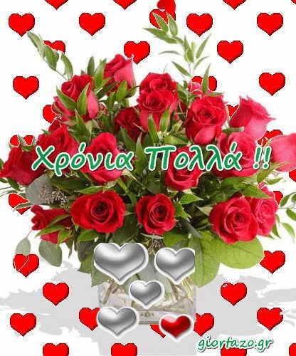 Κάρτες με ευχές χρόνια πολλά κόκκινα λουλούδια καρδιές
