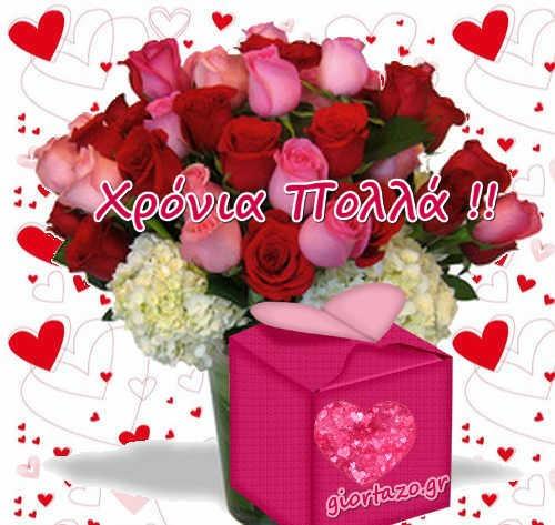 Κάρτες με ευχές χρόνια πολλά ροζ λουλούδια