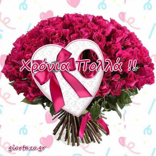 χρόνια πολλά ροζ λουλούδια