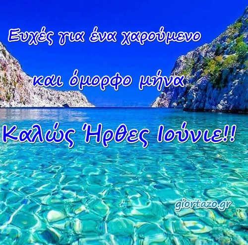 Ιούνης Καλό Μήνα Καλό Καλοκαίρι