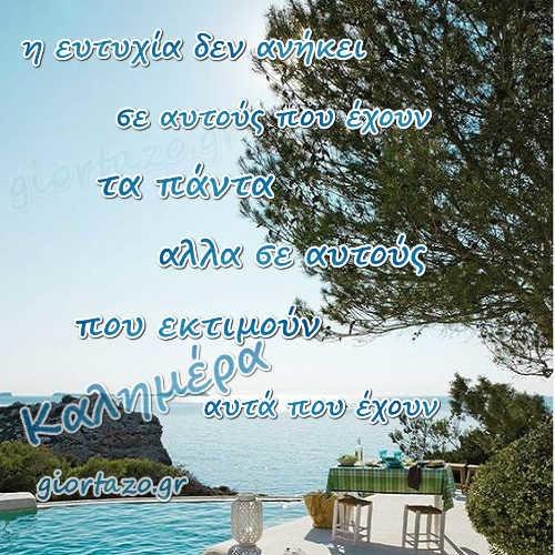 Καλημέρα Παραλίες Εικόνες Με Λόγια