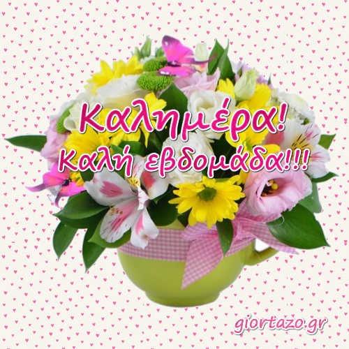 λουλούδια καλημέρα