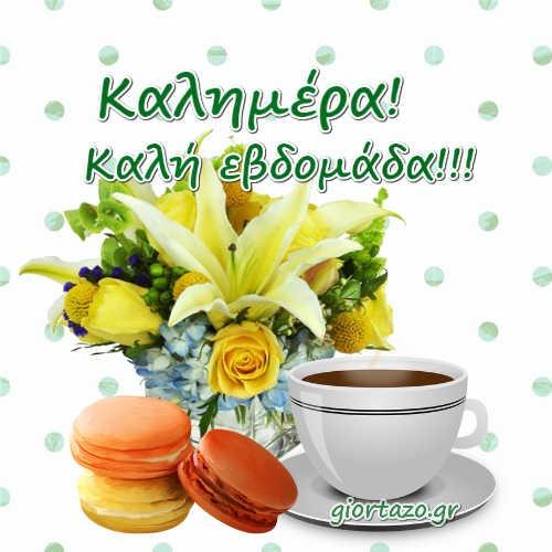 λουλούδια καφές γλυκά
