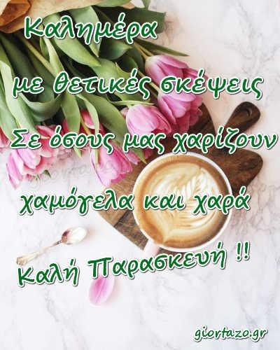 Καλημέρα με θετικές σκέψεις