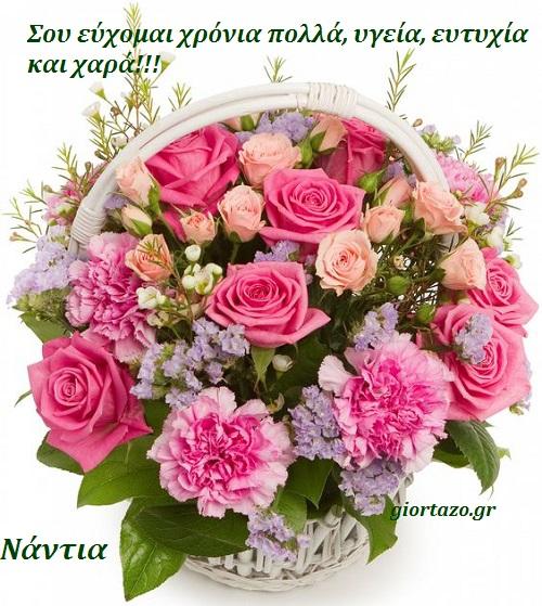 Χρόνια Πολλά για την Νάντια-giortazo.gr
