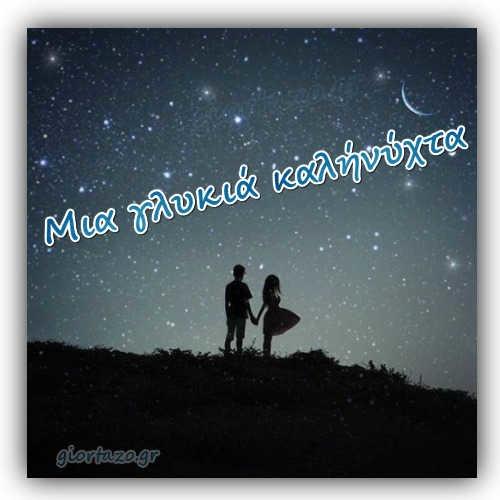ζευγάρι αστέρια