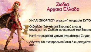 Read more about the article Στην Αρχαία Ελλάδα Είχαμε Άλλα Ζώδια Το Γνωρίζατε;
