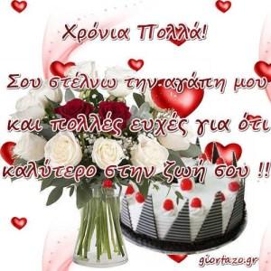 Read more about the article Ευχές Εορτών Γενεθλίων Με Λουλούδια