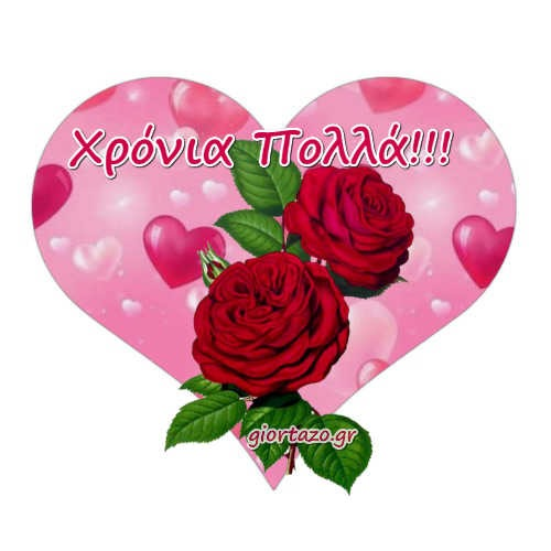 Ευχές Χρόνια Πολλά Με Καρδιές Και Λουλούδια